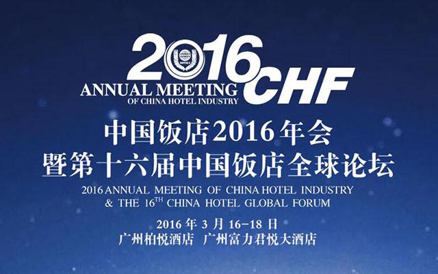 第十六届中国饭店全球论坛