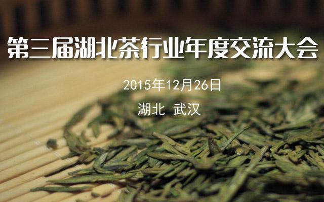 第三届湖北茶行业年度交流大会