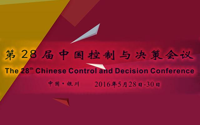 第28届中国控制与决策会议