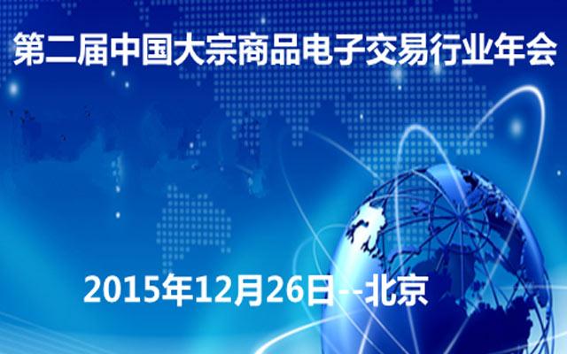 第二届中国大宗商品电子交易行业年会