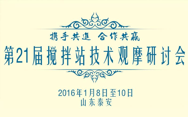 第21届搅拌站技术观摩研讨会