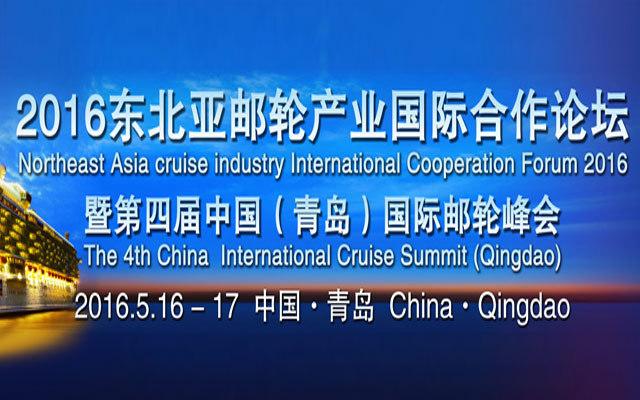 第四届中国(青岛)国际邮轮峰会