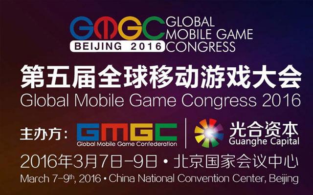 第五届全球移动游戏大会(GMGC 2016)