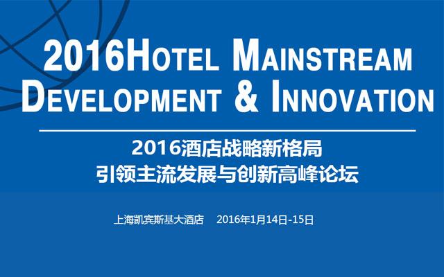 2016酒店战略发展新格局,引领主流设计与创新高峰论坛