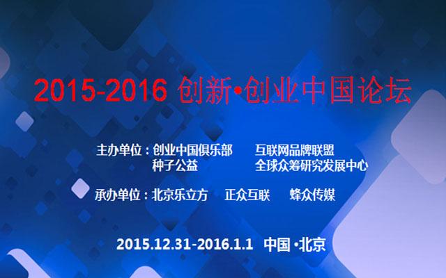 2015-2016 创新•创业中国论坛