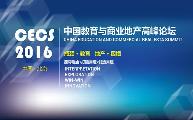 中国教育与商业地产高峰论坛