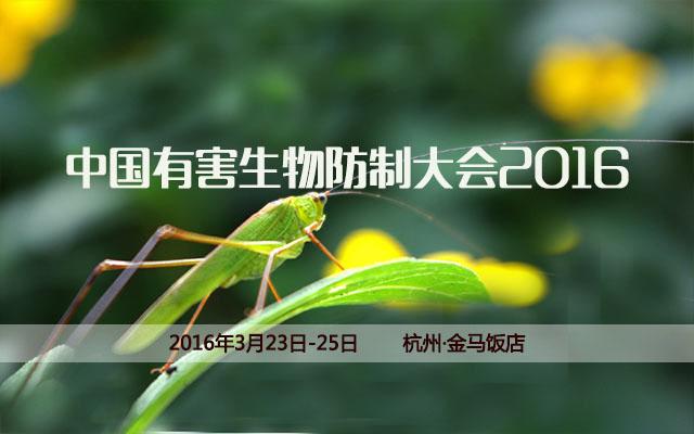中国有害生物防制大会2016