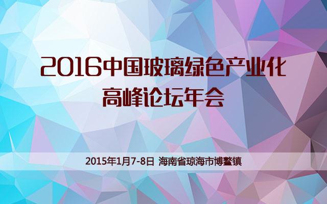 2016中国玻璃绿色产业化高峰论坛年会