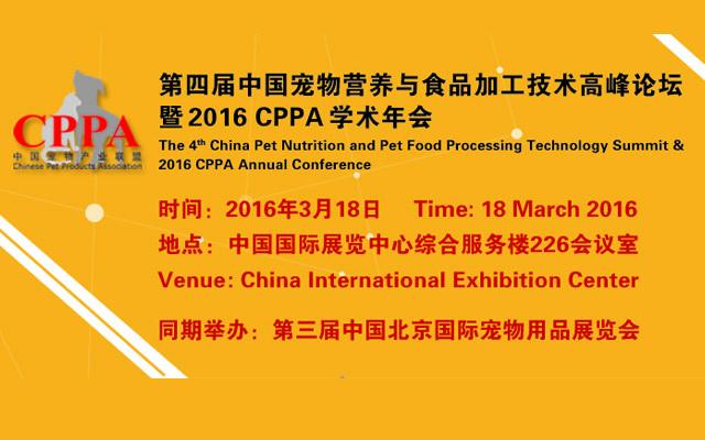 2016中国宠物营养与食品加工技术高峰论坛暨2016CPPA学术年会
