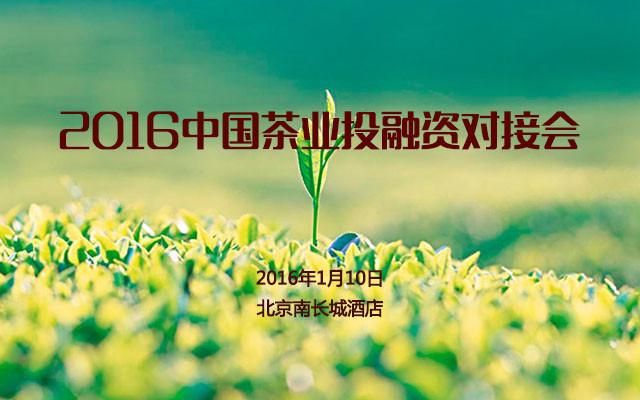 2016中国茶业投融资对接会