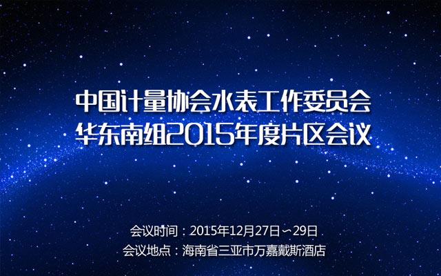 中国计量协会水表工作委员会华东南组2015年度片区会议