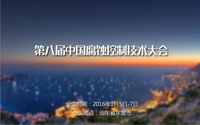 第八届中国腐蚀控制技术大会