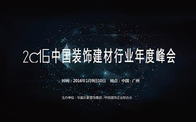 2016中国装饰建材行业年度峰会