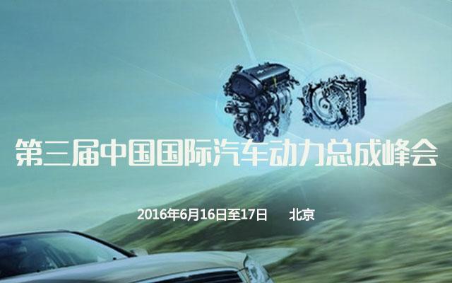 第三届中国国际汽车动力总成峰会
