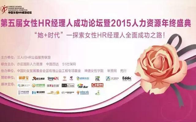 第五届中国女性HR经理人成功论坛暨2015人力资源年终盛典