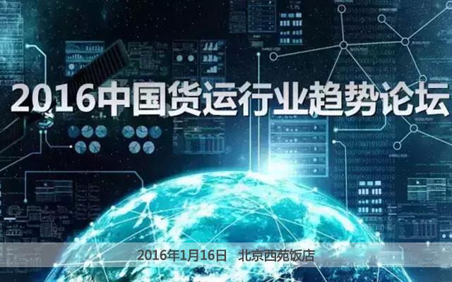 2016中国货运行业趋势论坛
