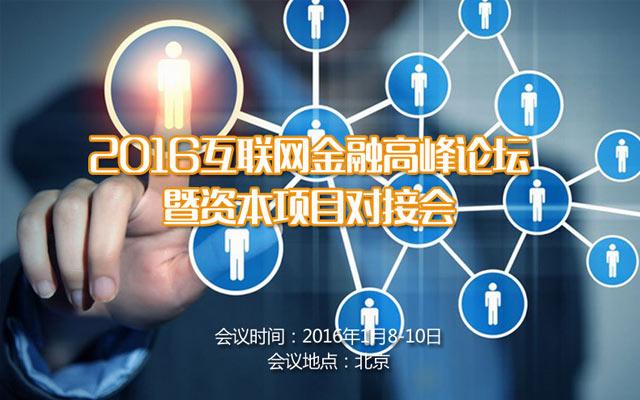 2016互联网金融高峰论坛暨资本项目对接会