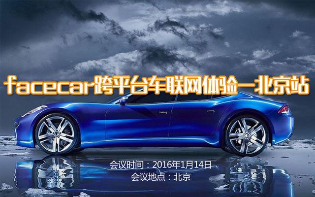 facecar跨平台车联网体验—北京站