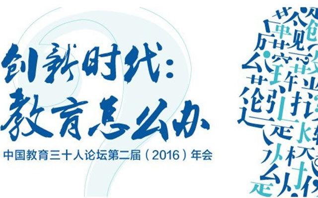 中国教育三十人论坛第二届(2016)年会