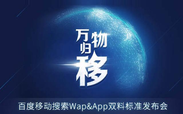 """万物归""""移""""—百度移动搜索Wap&App双料标准发布会"""