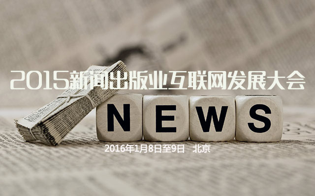 2015新闻出版业互联网发展大会