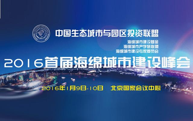 首届海绵城市建设峰会