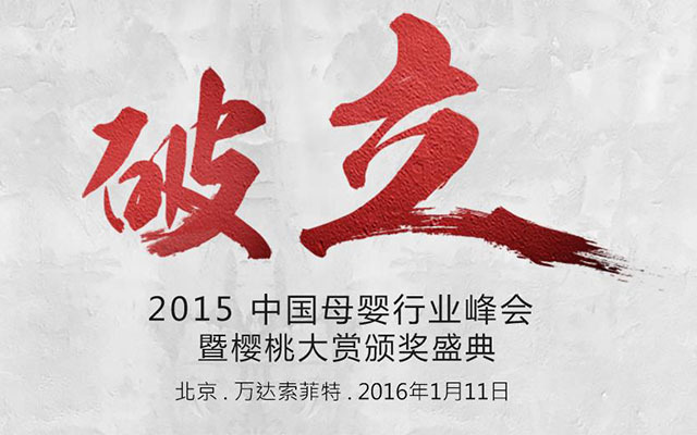 2015中国母婴行业峰会