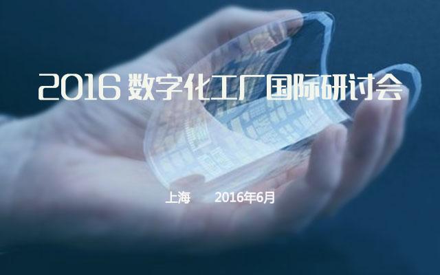 2016 数字化工厂国际研讨会