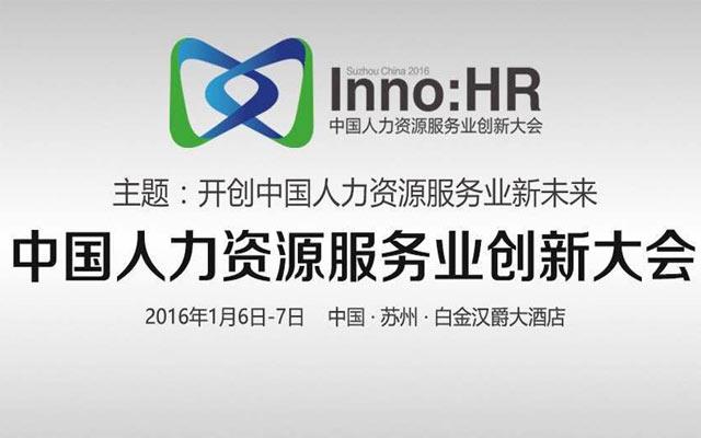 2016中国人力资源服务业创新大会