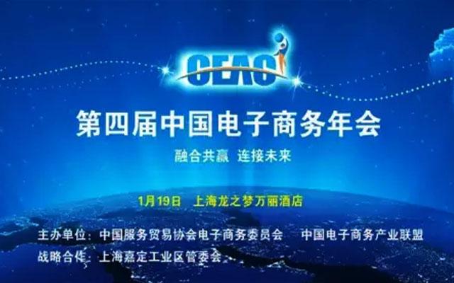 第四届中国电商年会