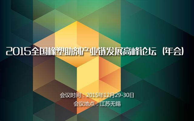2015全国橡塑助剂产业链发展高峰论坛(年会)