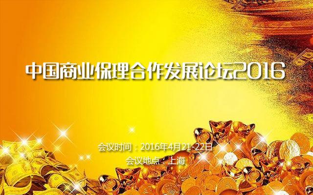 中国商业保理合作发展论坛2016