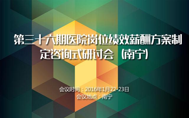 第三十六期医院岗位绩效薪酬方案制定咨询式研讨会(南宁)