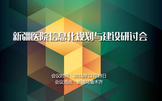 新疆医院信息化规划与建设研讨会