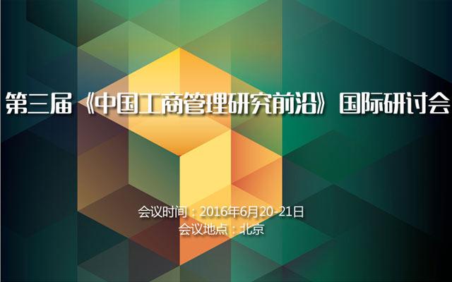 第三届《中国工商管理研究前沿》国际研讨会