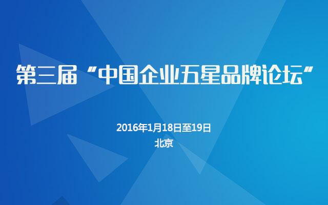 """第三届""""中国企业五星品牌论坛"""""""