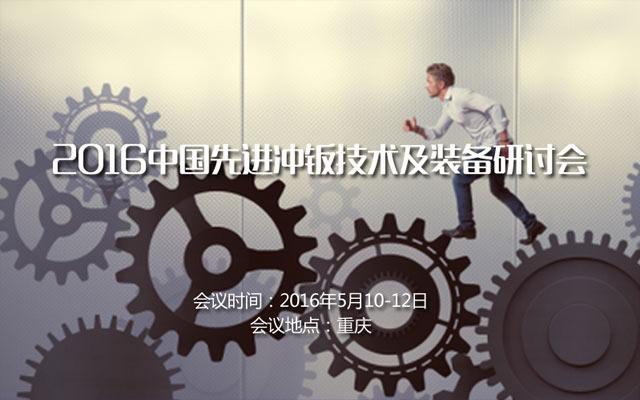 2016中国先进冲钣技术及装备研讨会