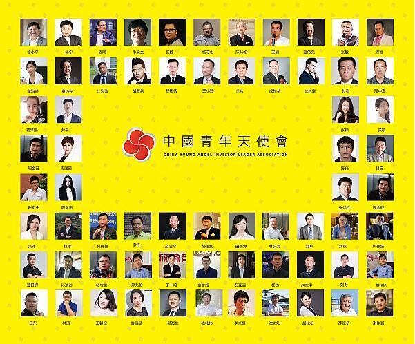 2015华中天使投资高峰论坛