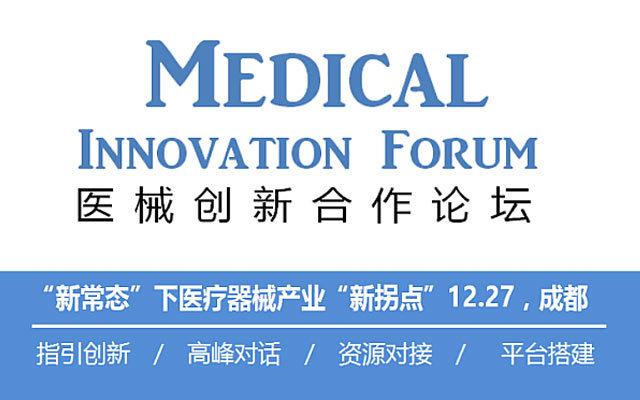 点亮医疗器械创新方向的灯塔高峰论坛(成都站)