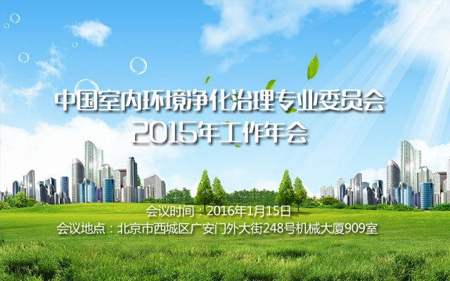 中国室内环境净化治理专业委员会2015年工作年会