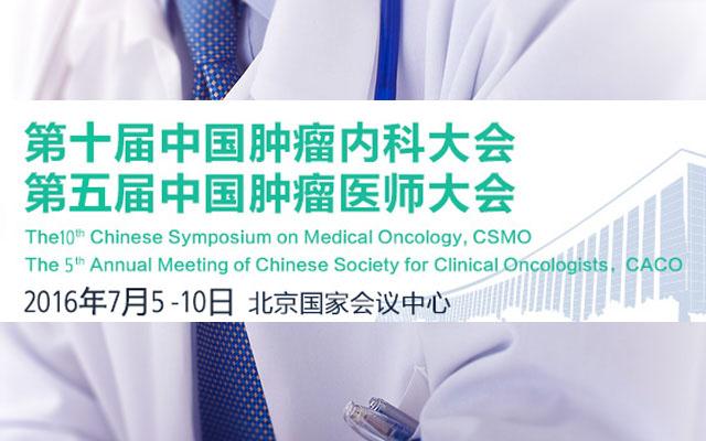 第十届中国肿瘤内科大会