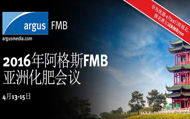 2016 年第13届阿格斯 FMB 亚洲化肥会议