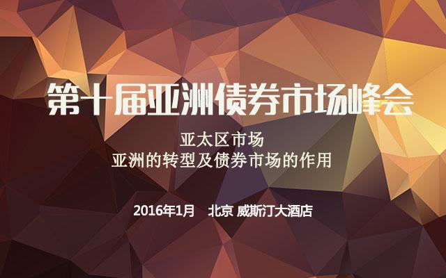 第十届亚洲债券市场峰会