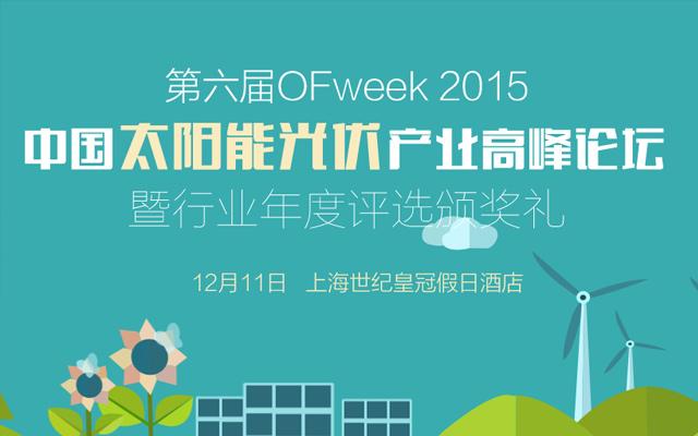 第六届OFweek 2015中国太阳能光伏产业高峰论坛