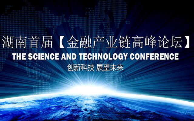 湖南首届金融产业链高峰论坛