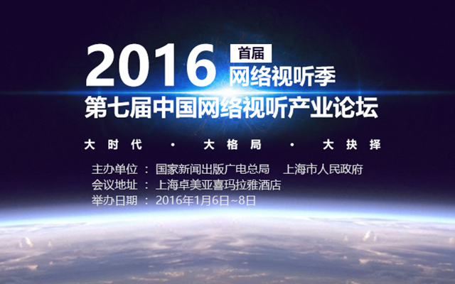2016年第七届中国网络视听产业论坛