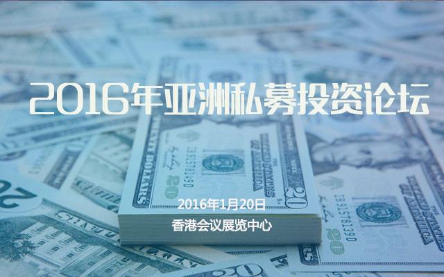 2016年亚洲私募投资论坛