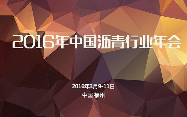 2016年中国沥青行业年会