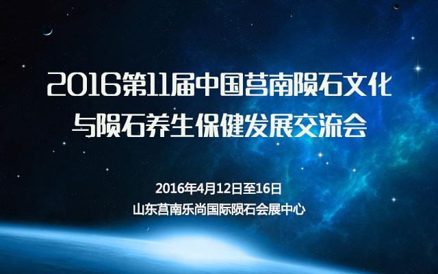 2016第11届中国莒南陨石文化与陨石养生保健发展交流会