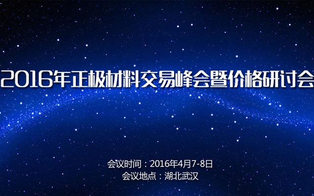2016年正极材料交易峰会暨价格研讨会